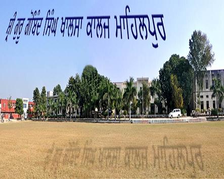 [Image: SGGSKC-Mahilpur2.jpg]